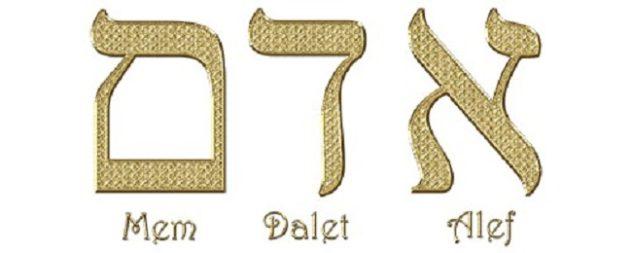 tetragramaton-significado